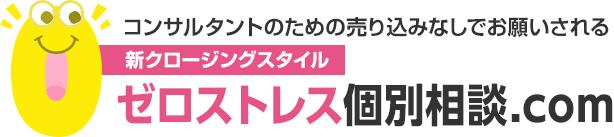 ゼロストレス個別相談.com